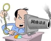 网络诽谤犯罪自诉案件公安机关应否介入?
