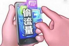 """上海宣判全国首例""""流量劫持""""案"""