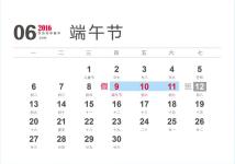 2016年端午节放假几天?