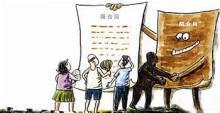 签订房屋买卖黑白合同的法律风险