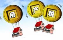 购买商品房如何缴纳房产税?