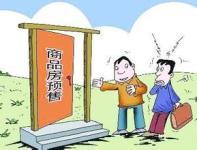 无许可证预售商品房要承担的法律后果