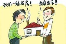如何避免合伙买房的风险?...