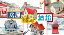 如何合理地评估二手房的价格?