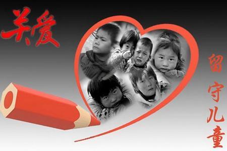 国务院印发意见保护农村留守儿童