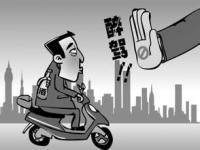 """醉酒驾驶""""超标""""电动自行车构成犯罪吗?..."""