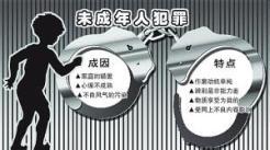 00后、90后容易触犯的刑事罪名有哪些?