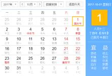 2017年国庆法定节假日放假多少天?