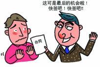 合同中关于保证的3个问题