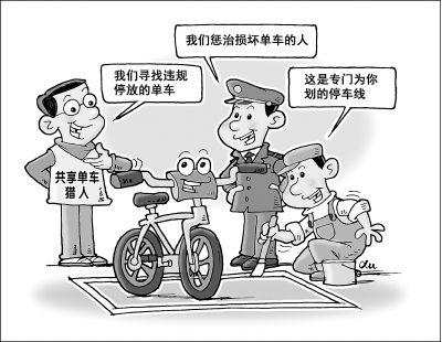 各地:共享单车的管理