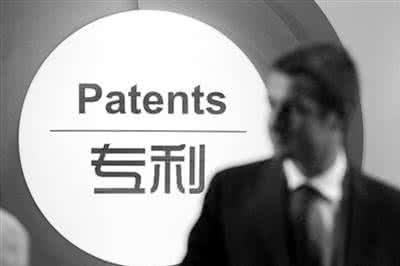 专利纠纷处理