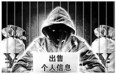 非法获取公民个人信息罪的最新司法解释是怎样的?