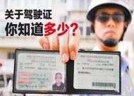 2018申请机动车驾驶证的条件有哪些?