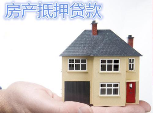 哪些房产不可以抵押贷款