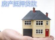 哪些房产不可以抵押贷款?