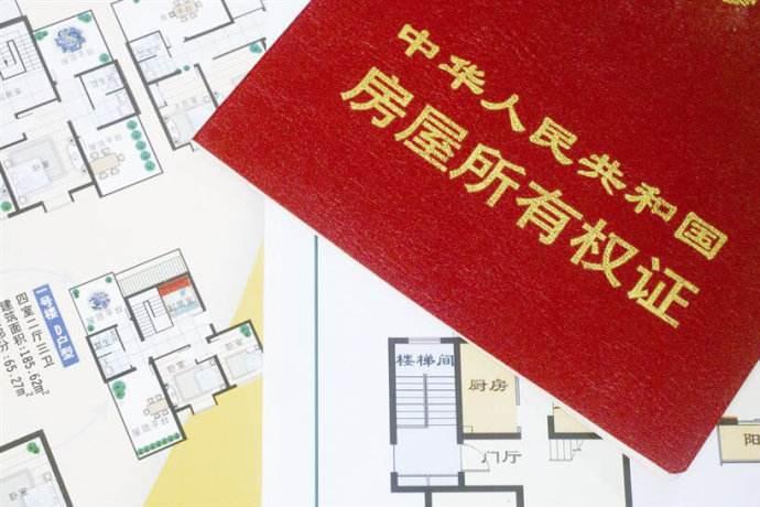 个人房产证办理全部流程