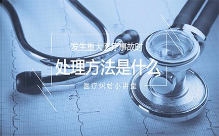 发生重大医疗过失行为,医疗机构如何处理?