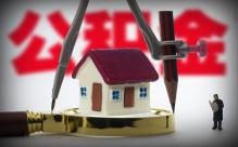 2017年住房公积金提取协议书
