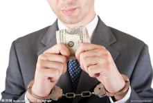 贪污罪的量刑标准...