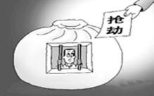 抢劫罪有哪些构成要件?