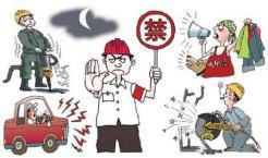 噪音扰民应该怎么办?
