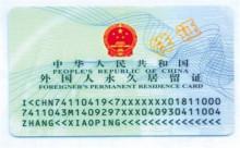 外国人在中国如何办理永久居留证?