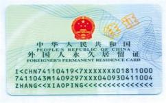 外国人在中国如何办理永久居留证?...
