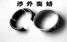 我国关于涉外离婚的法律规定有哪些?