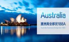 澳大利亚投资移民最新政策!