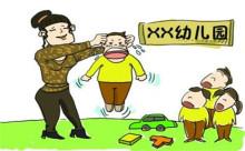 南京一女幼师多次拖拽扇打数名幼童