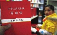 劳动法的集体合同规定有哪些?...