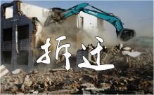 房屋拆迁合同范本