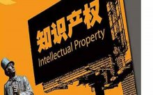 知识产权侵权如何取证?