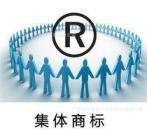 集体商标申请流程