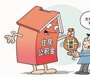 住房公积金有什么提取条件呢?...