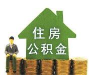 住房公积金贷款要求...