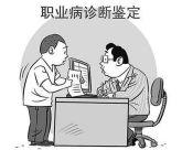职业病鉴定流程怎样?