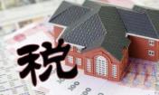 北京二手房税费有哪些
