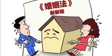 婚前财产分割法律规定