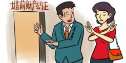 分割婚前财产需要公证吗