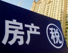 上海重庆房产税要交多少