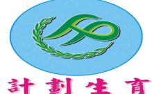 深圳经济特区人口与计划生育条例