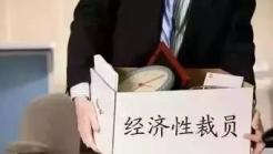 经济性裁员比例一般是多少?经济性裁员范围...