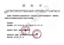 专利使用授权书标准范本