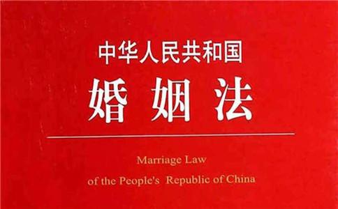 新婚姻法全文