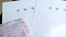 办理遗产继承广东11选5证需要什么材料