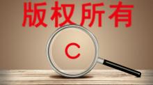 专有出版权与著作权应如何界定