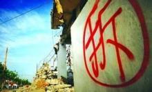 城市房屋拆迁装修评估补偿规定