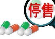 七违法广告被叫停海口药品超市、电视购物专柜查出涉案产品