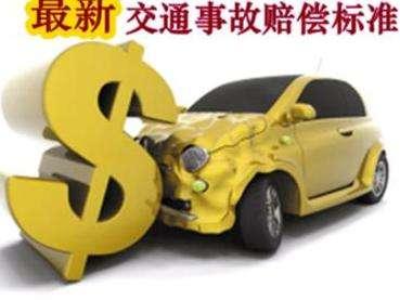 2018年安徽省交通事故赔偿标准是怎样的?